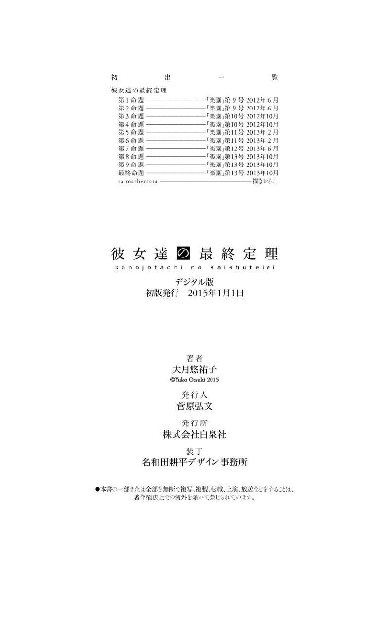 Hình ảnh H00012 in Hentai Harem Kanojotachi no Saishuu Teiri