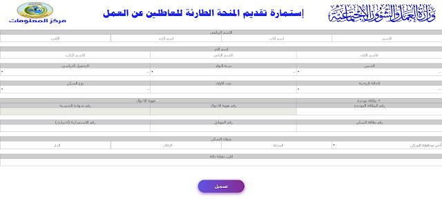 """رابط إستمارة تقديم المنحة الطارئة للعاطلين عن العمل في العراق 2019 وزارة العمل والشؤون الإجتماعية """"سجل الآن"""""""