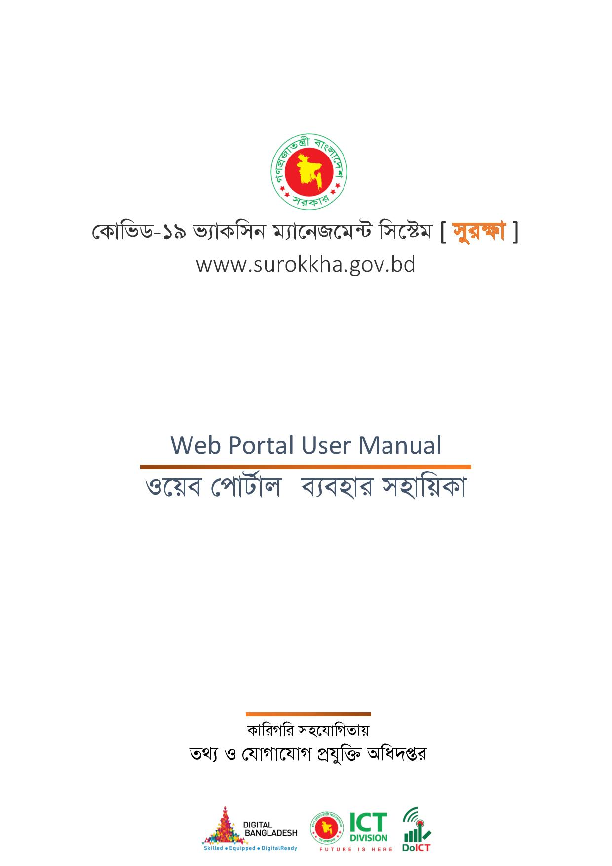 Surokkha Web Portal User Manual