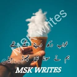 Nice Poetry In Urdu With Pictures