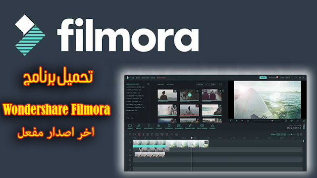 تحميل برنامج Wondershare Filmora اخر اصدار
