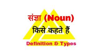 संज्ञा किसे कहते हैं ट्रिक से - संज्ञा की परिभाषा - संज्ञा के भेद - What Is Noun In Hindi. Definition & Types