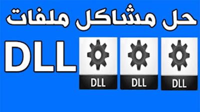 تثبيت جميع ملفات dll الناقصة dll missing بنقرة زر واحدة حل مشكلة ملفات DLL