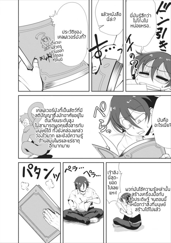 Shinka no mi - หน้า 10