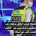 شرطة فرنسا تطلق عمليات ضد متطرفين إسلامييين