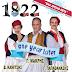 «1822… Ένα χρόνο μετά»: Μια κοινωνικοπολιτική σάτιρα του Γιώργου Μακρή