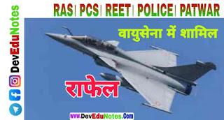 5 राफेल लड़ाकू विमान वायुसेना में शामिल