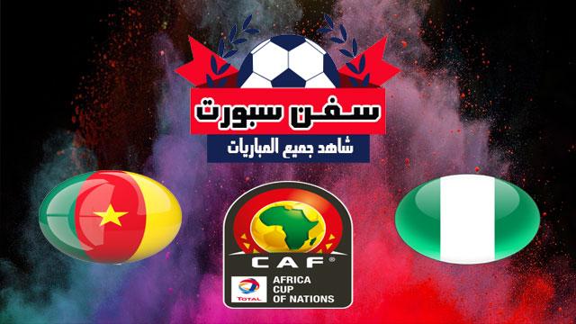 موعدنا مع مباراة نيجيريا والكاميرون  بتاريخ 06/07/2019 كأس الأمم الأفريقية