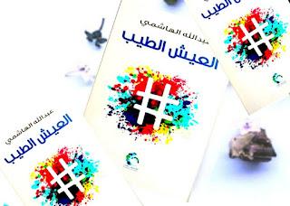 تنزيل كتاب العيش الطيب pdf عبدالله الهاشمي