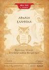 Νέο Βιβλίο της Δώρας Ασημακοπούλου! Φάκελος Υλικού - Επεξεργασία Κειμένων για τα Αρχαία Ελληνικά Γ΄ Λυκείου