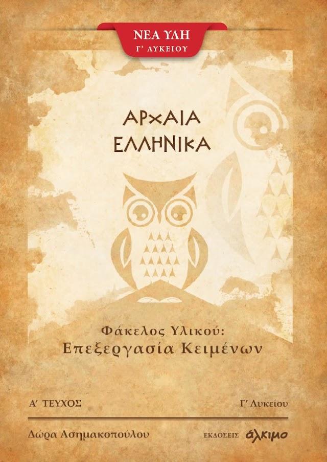 Διαγωνισμός του Παιδεία Online για τα δύο πρώτα τεύχη της νέας έκδοσης της Δώρας Ασημακοπούλου! Φάκελος Υλικού - Επεξεργασία Κειμένων για τα Αρχαία Ελληνικά Γ΄ Λυκείου