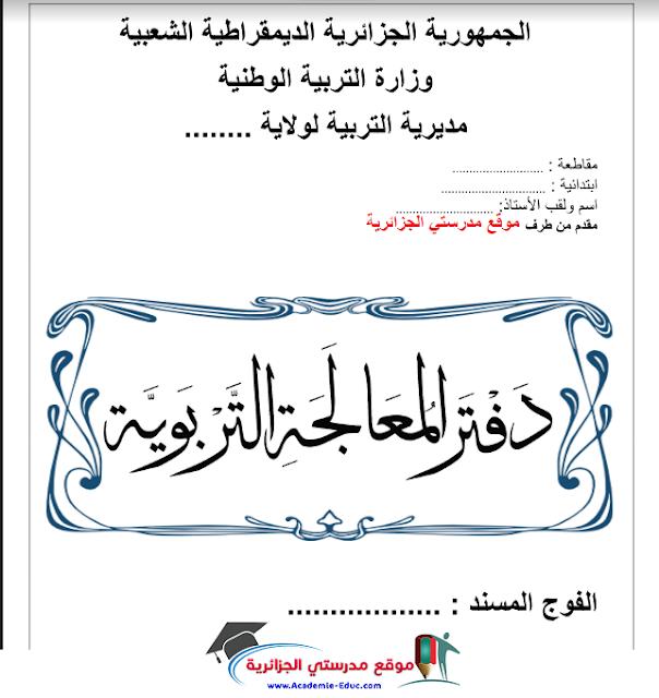 دفتر المعالجة التربوية للتعليم الابتدائي الجيل الثاني