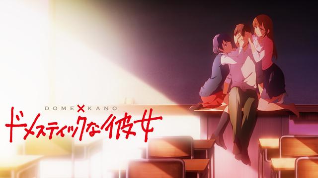 Domestic na Kanojo segunda temporada