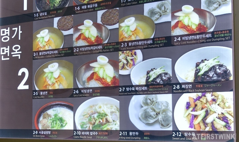 food court lotte mart seoul station menu 2