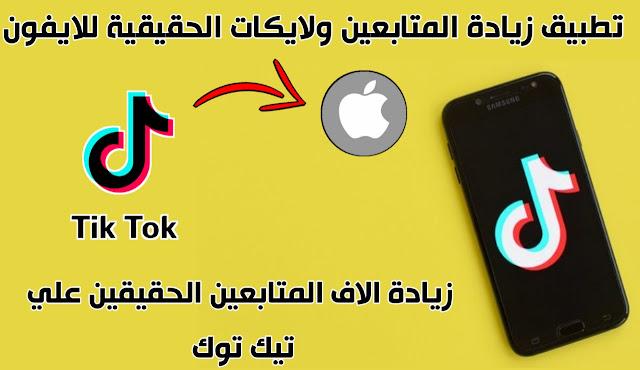 برنامج زيادة متابعين تيك توك للايفون حقيقين , زيادة متابعين tik tok