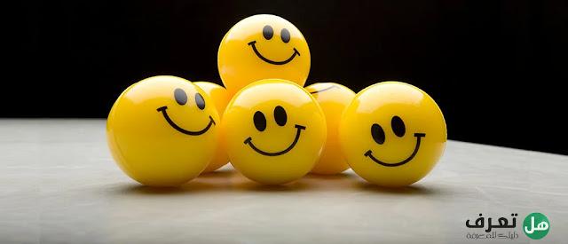 هل تعرف  الخمسة أشياء لا يفعلها السعداء
