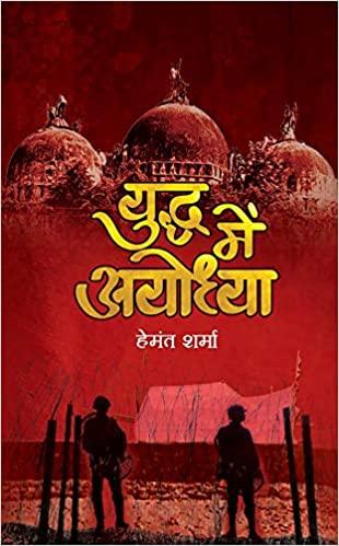 युद्ध में अयोध्या  | Yuddha Mein Ayodhya