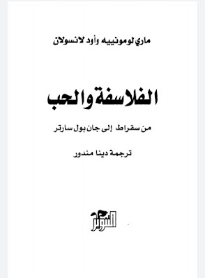 تحميل كتاب الفلاسفة والحب من سقراط إلى جان بول سارتر - بصيغة pdf - ترجمة دينا مندور