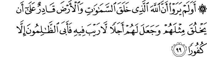 Surat Al Isra' Ayat 99