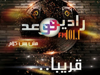 تردد قناة راديو وعد
