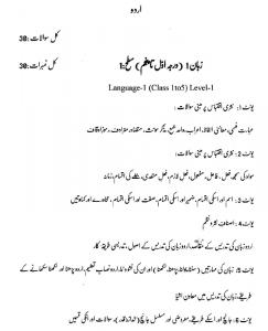 UTET Urdu Syllabus