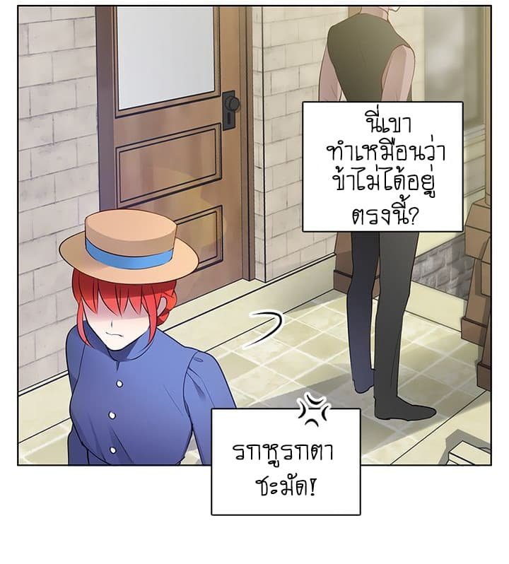The Detective Of Muiella - หน้า 38