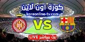 نتيجة مباراة برشلونة وجيرونا بث مباشر بدون تقطيع 24-07-2021 مباراة ودية