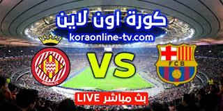 مشاهدة مباراة برشلونة وجيرونا بث مباشر بدون تقطيع 24-07-2021 مباراة ودية