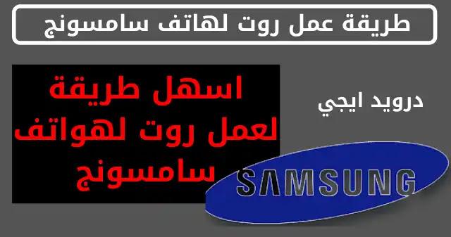 """طريقة عمل root لأجهزة """"Samsung""""باستخدام برنامج Odin"""