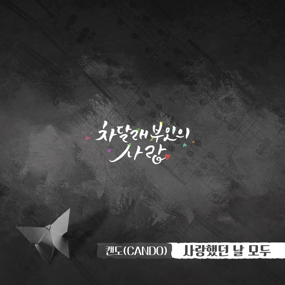 CANDO – Lady Cha Dal Rae's Lover OST Part.16