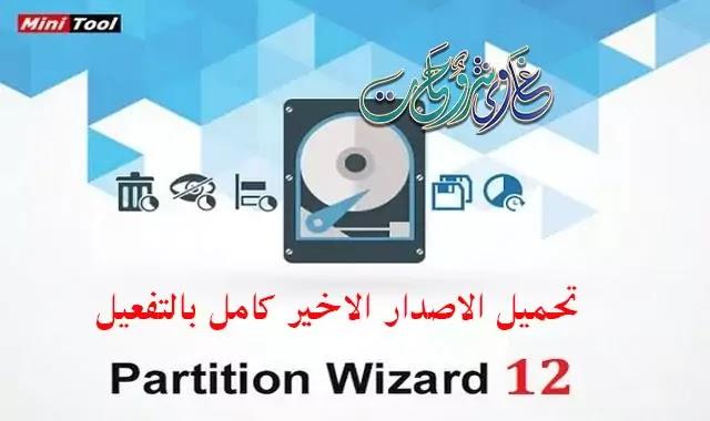 تحميل MiniTool Partition Wizard 12 افضل برنامج لتقسيم وادارة الهارديسك من داخل الويندوز