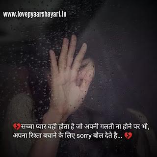 Sorry status love