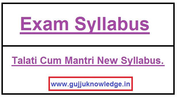 Talati Cum Mantri New Syllabus.