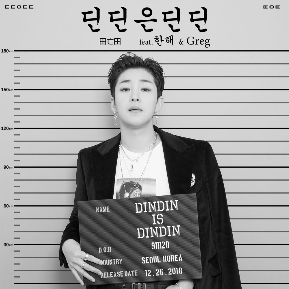 DinDin – DINDIN IS DINDIN (Feat. HANHAE, Greg) – Single