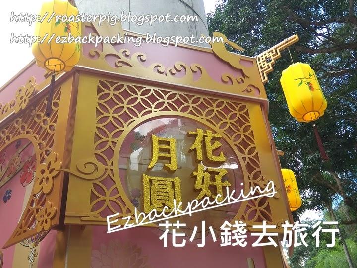 香港公園中秋燈飾2021