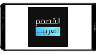 تحميل برنامج المصمم العربي ad free مهكر و بدون اعلانات بدون اعلانات مزعجة بأخر اصدار من ميديا فاير