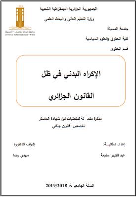 مذكرة ماستر: الإكراه البدني في ظل القانون الجزائري PDF