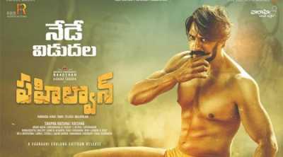 Pehlwaan Movies Hindi Dubbed Free Download 2019