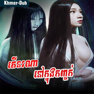 Teu Nona Nov Knung Kangchok (Movie)