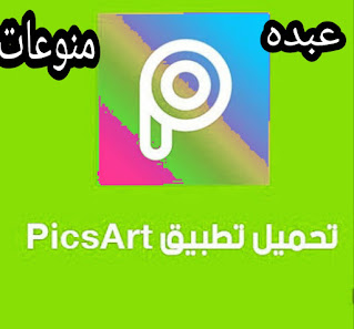 تحميل برنامج picsart لتعديل علي صور اندوريد 2020