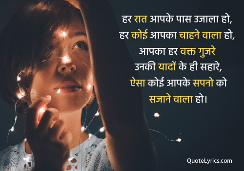 Good Night SMS for Love in Hindi