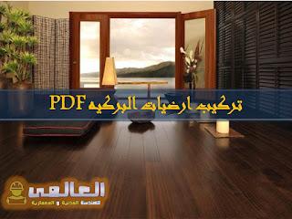 تركيب ارضيات البركيه pdf
