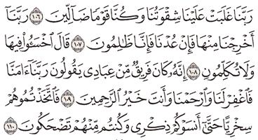 Tafsir Surat Al-Mu'minun Ayat 106, 107, 108, 109, 110