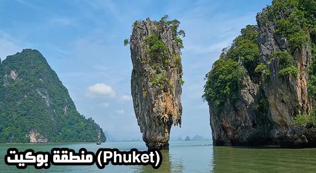 منطقة بوكيت (Phuket)