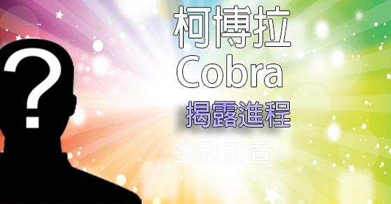 [揭密者][柯博拉Cobra]2017年5月17日:揭露進程
