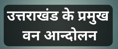 उत्तराखंड के प्रमुख वन आंदोलन     Forest Movement Of Uttarakhand - उत्तराखंड वन बचाओ आंदोलन