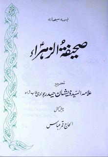 صحیفہ الزہرا ؑ تالیف علامہ سید ذیشان حیدر جوادی