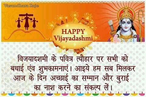 Vijayadashami Wishes Images download