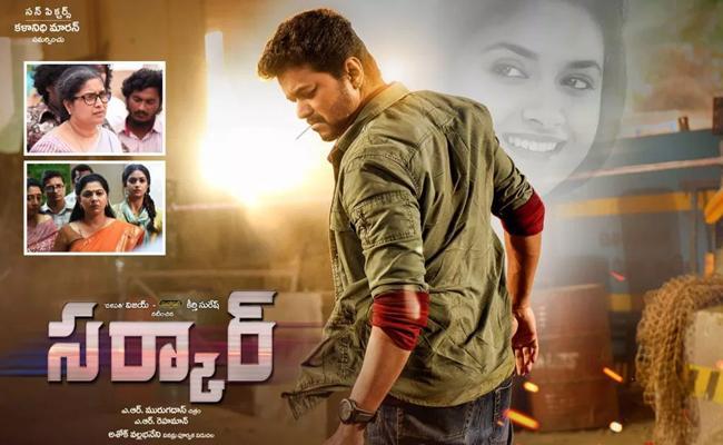 sarkar full telugu movie download link