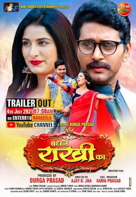 Bandhan Rakhi Ka Movie Cast, Wiki, Release Date, Trailer, Video Song and News